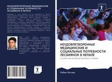 Bookcover of НЕУДОВЛЕТВОРЕННЫЕ МЕДИЦИНСКИЕ И СОЦИАЛЬНЫЕ ПОТРЕБНОСТИ ЛЕСБИЯНОК В НЕПАЛЕ