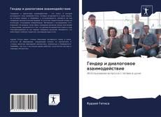 Buchcover von Гендер и диалоговое взаимодействие