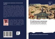 Обложка Углубленное изучение католической церкви