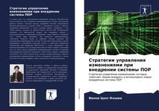 Стратегии управления изменениями при внедрении системы ПОР kitap kapağı