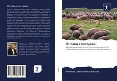 От овец к пастухам kitap kapağı