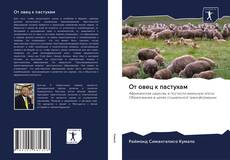 Capa do livro de От овец к пастухам