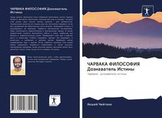 Bookcover of ЧАРВАКА ФИЛОСОФИЯ Дознаватель Истины