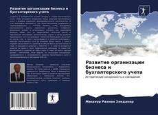 Couverture de Развитие организации бизнеса и бухгалтерского учета