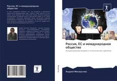 Buchcover von Россия, ЕС и международное общество