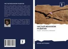 Portada del libro de ЧИСТЫЙ МЕХАНИЗМ РАЗВИТИЯ