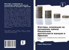 Обложка Факторы, влияющие на погашение займов Показатели деятельности женщин в Эфиопии