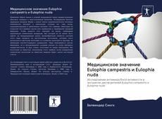 Borítókép a  Медицинское значение Eulophia campestris и Eulophia nuda - hoz