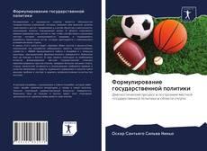 Buchcover von Формулирование государственной политики
