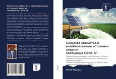 Обложка Сельское хозяйство и возобновляемые источники энергии сообщение Covid-19: