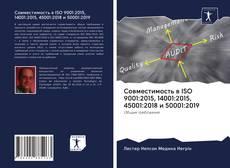Bookcover of Совместимость в ISO 9001:2015, 14001:2015, 45001:2018 и 50001:2019