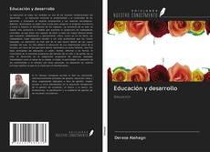Educación y desarrollo的封面