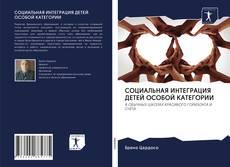 Bookcover of СОЦИАЛЬНАЯ ИНТЕГРАЦИЯ ДЕТЕЙ ОСОБОЙ КАТЕГОРИИ