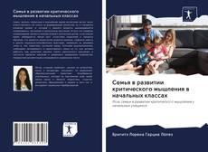 Семья в развитии критического мышления в начальных классах kitap kapağı