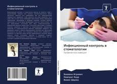 Buchcover von Инфекционный контроль в стоматологии