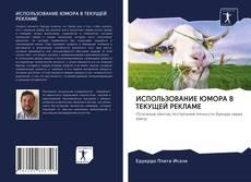 Portada del libro de ИСПОЛЬЗОВАНИЕ ЮМОРА В ТЕКУЩЕЙ РЕКЛАМЕ
