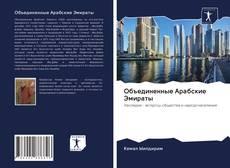Bookcover of Объединенные Арабские Эмираты