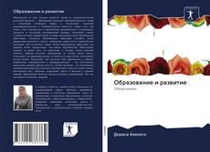 Copertina di Образование и развитие