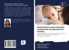 Copertina di Применение новых методов сохранения человеческого молока