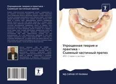Bookcover of Упрощенная теория и практика - Съемный частичный протез