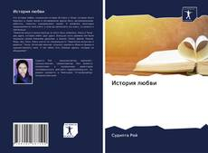 Bookcover of История любви