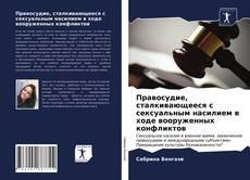 Bookcover of Правосудие, сталкивающееся с сексуальным насилием в ходе вооруженных конфликтов