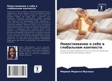 Buchcover von Повествование о себе в глобальном контексте
