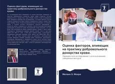 Borítókép a  Оценка факторов, влияющих на практику добровольного донорства крови. - hoz