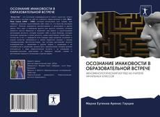 Bookcover of ОСОЗНАНИЕ ИНАКОВОСТИ В ОБРАЗОВАТЕЛЬНОЙ ВСТРЕЧЕ