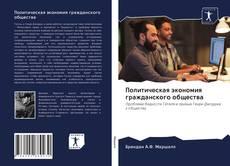 Bookcover of Политическая экономия гражданского общества