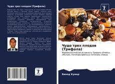 Bookcover of Чудо трех плодов (Трифала)
