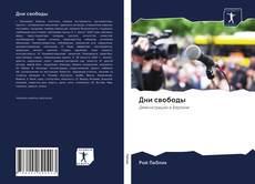 Bookcover of Дни свободы