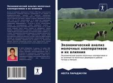 Portada del libro de Экономический анализ молочных кооперативов и их влияния