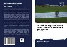 Устойчивое управление земельными и водными ресурсами的封面