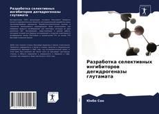 Bookcover of Разработка селективных ингибиторов дегидрогеназы глутамата