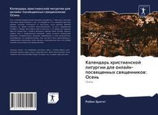 Bookcover of Календарь христианской литургии для онлайн-посвященных священников: Осень