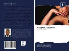 Bookcover of Королева Окалмы