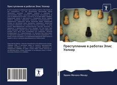Buchcover von Преступление в работах Элис Уолкер