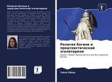 Capa do livro de Религия богини и предтеистический эгалитаризм