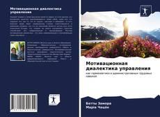 Borítókép a  Мотивационная диалектика управления - hoz