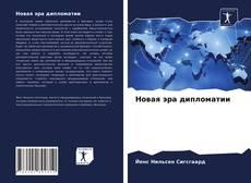 Bookcover of Новая эра дипломатии