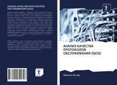 АНАЛИЗ КАЧЕСТВА ПРОТОКОЛОВ ОБСЛУЖИВАНИЯ (QOS)的封面
