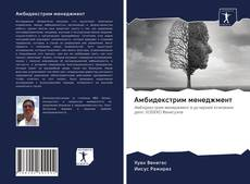 Bookcover of Амбидекстрим менеджмент