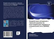 Portada del libro de Воздействие нападения с черными дырами на многоадресную передачу в специальной сети (IBAMA)