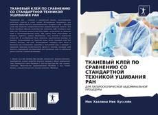 ТКАНЕВЫЙ КЛЕЙ ПО СРАВНЕНИЮ СО СТАНДАРТНОЙ ТЕХНИКОЙ УШИВАНИЯ РАН kitap kapağı