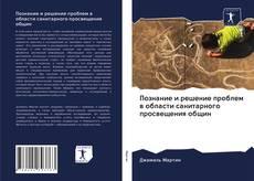 Capa do livro de Познание и решение проблем в области санитарного просвещения общин