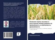 Обложка Влияние нормы высева и расстояния между рядами на урожайность и компоненты урожайности
