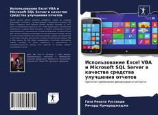 Использование Excel VBA и Microsoft SQL Server в качестве средства улучшения отчетов的封面