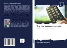 Capa do livro de Что-то о российском кино