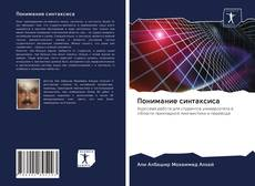 Bookcover of Понимание синтаксиса